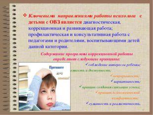 * Ключевыми направлениями работы психолога с детьми с ОВЗ является диагностич
