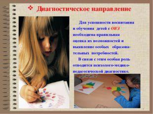 * Диагностическое направление Для успешности воспитания и обучения детей с ОВ