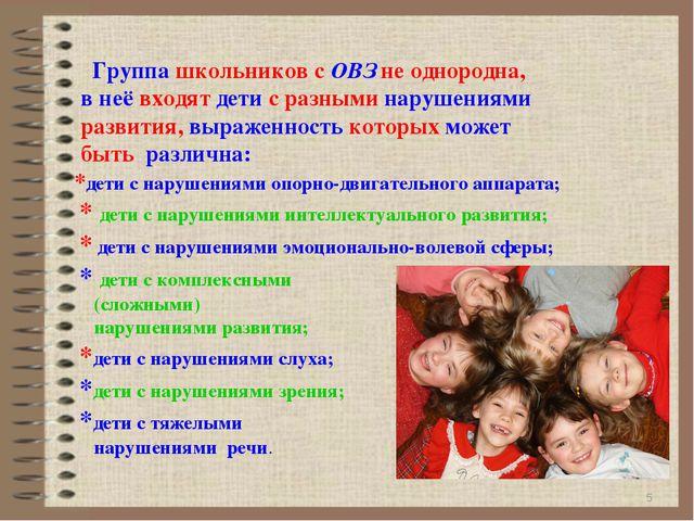 * Группа школьников сОВЗ неоднородна, внеёвходят дети сразными нарушения...