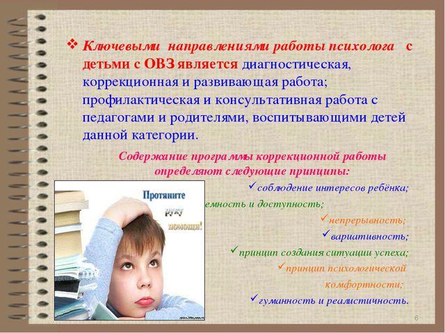 * Ключевыми направлениями работы психолога с детьми с ОВЗ является диагностич...