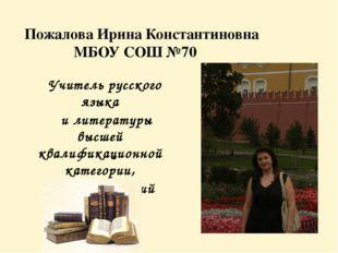 Пожалова Ирина Константиновна МБОУ СОШ №70 Учитель русского языка и литератур
