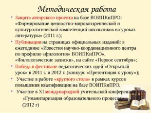 Методическая работа Защита авторского проекта на базе ВОИПКиПРО: «Формирован