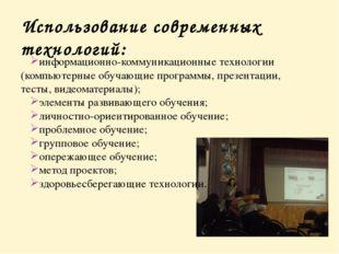 Использование современных технологий: информационно-коммуникационные технолог