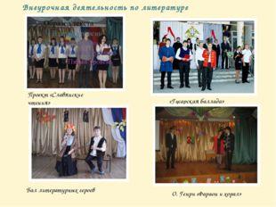 Внеурочная деятельность по литературе «Гусарская баллада» Проект «Славянские