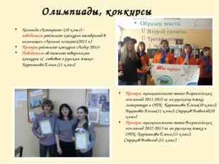 Олимпиады, конкурсы Команда «Контраст» (10 класс) – победитель районного кон