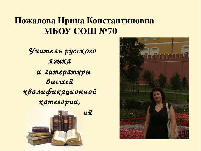 Пожалова Ирина Константиновна МБОУ СОШ №70 Учитель русского языка и литератур...