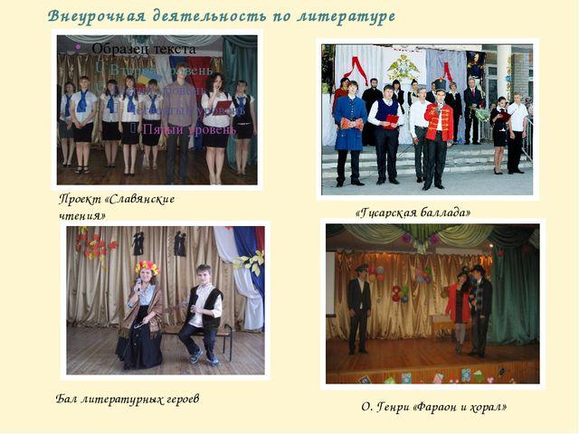 Внеурочная деятельность по литературе «Гусарская баллада» Проект «Славянские...