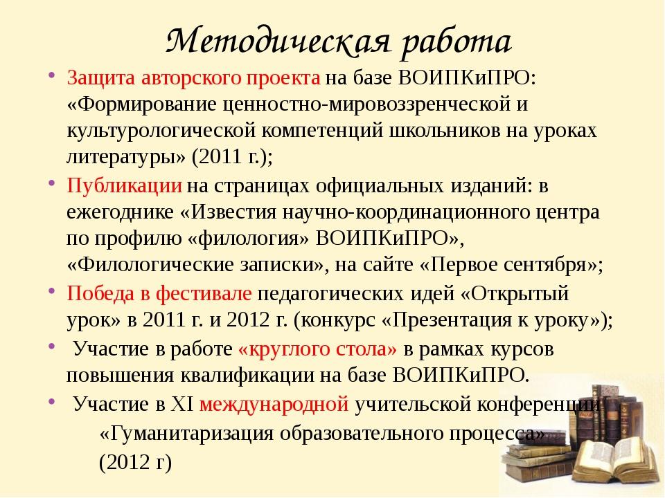 Методическая работа Защита авторского проекта на базе ВОИПКиПРО: «Формирован...