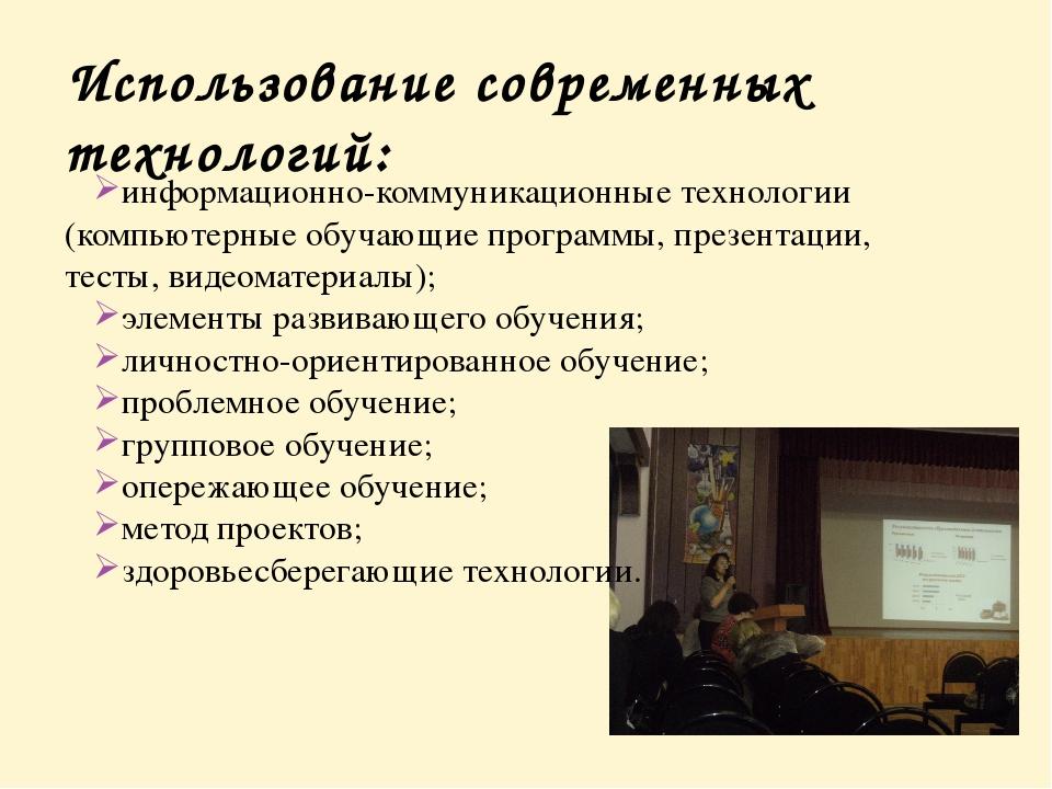 Использование современных технологий: информационно-коммуникационные технолог...