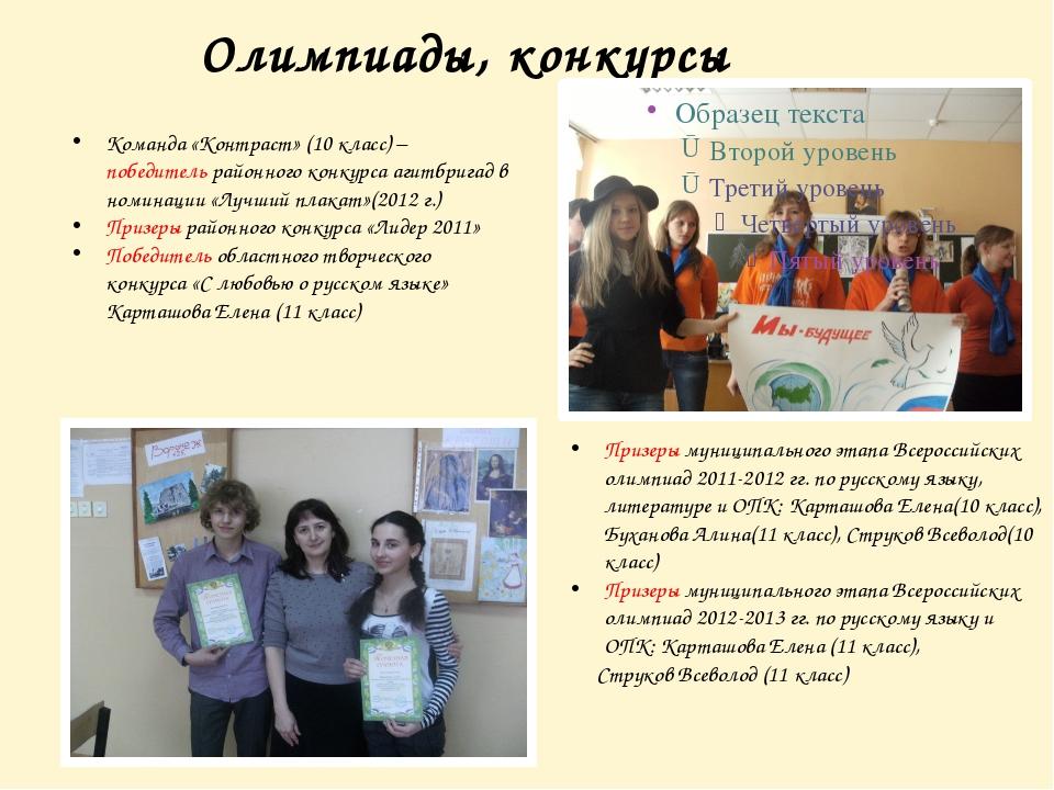 Олимпиады, конкурсы Команда «Контраст» (10 класс) – победитель районного кон...