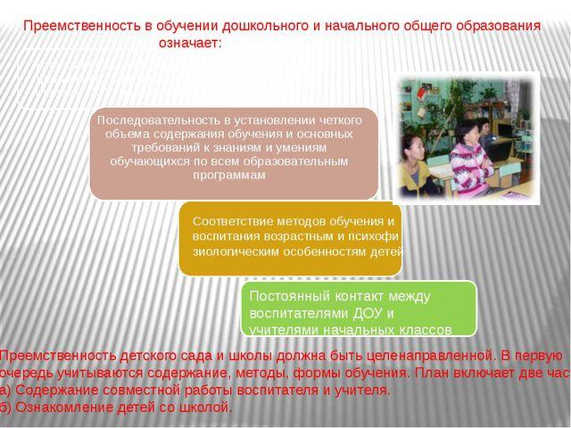 Преемственность в обучении дошкольного и начального общего образования означа...