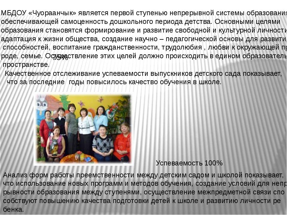 МБДОУ «Чуораанчык» является первой ступенью непрерывной системы образования,...