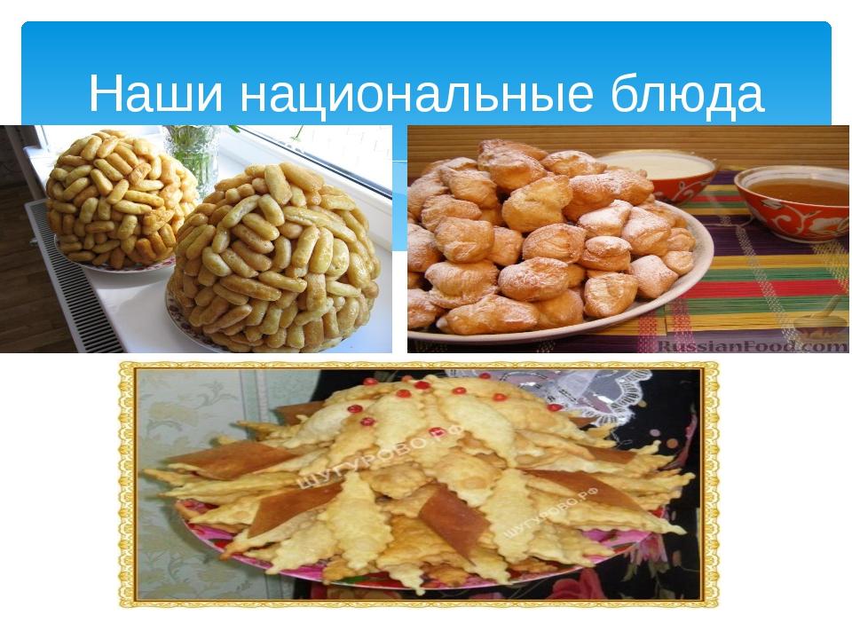 Наши национальные блюда