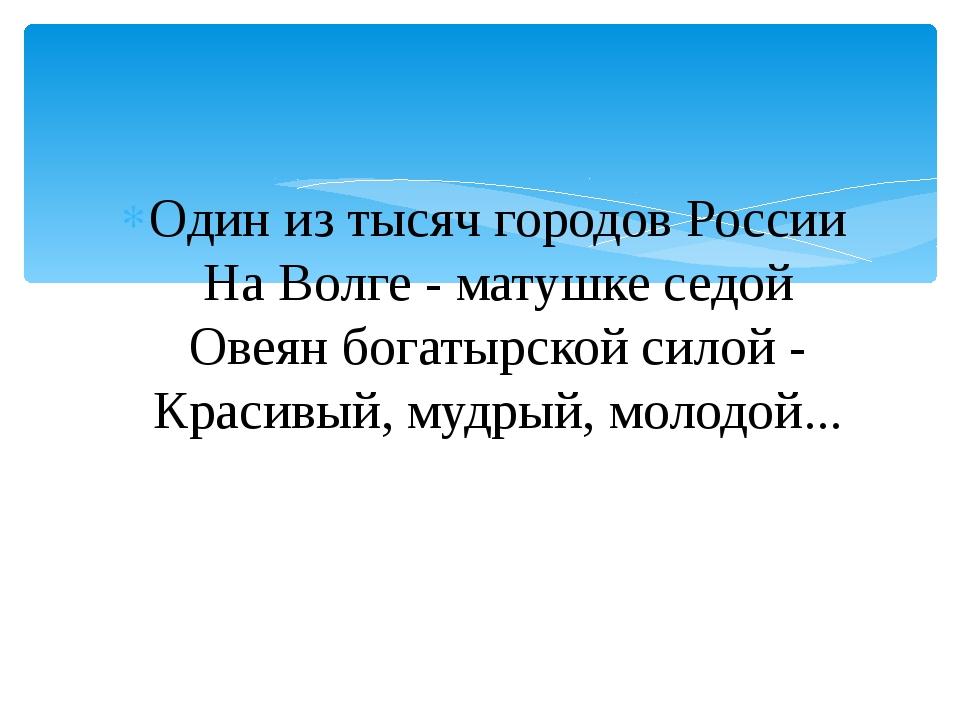 Один из тысяч городов России На Волге - матушке седой Овеян богатырской сило...