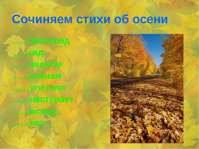 Сочиняем стихи об осени ….. листопад …...сад ……звоном ……клёнам ……улетают ……на...