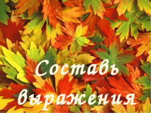 Составь пословицы Составь выражения * http://aida.ucoz.ru * http://aida.ucoz.ru