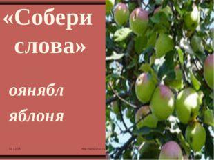«Собери слова» оянябл яблоня * http://aida.ucoz.ru * http://aida.ucoz.ru