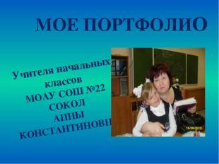 Информационная карта Фамилия Сокол Имя Анна Отчество Константиновна Дата рожд