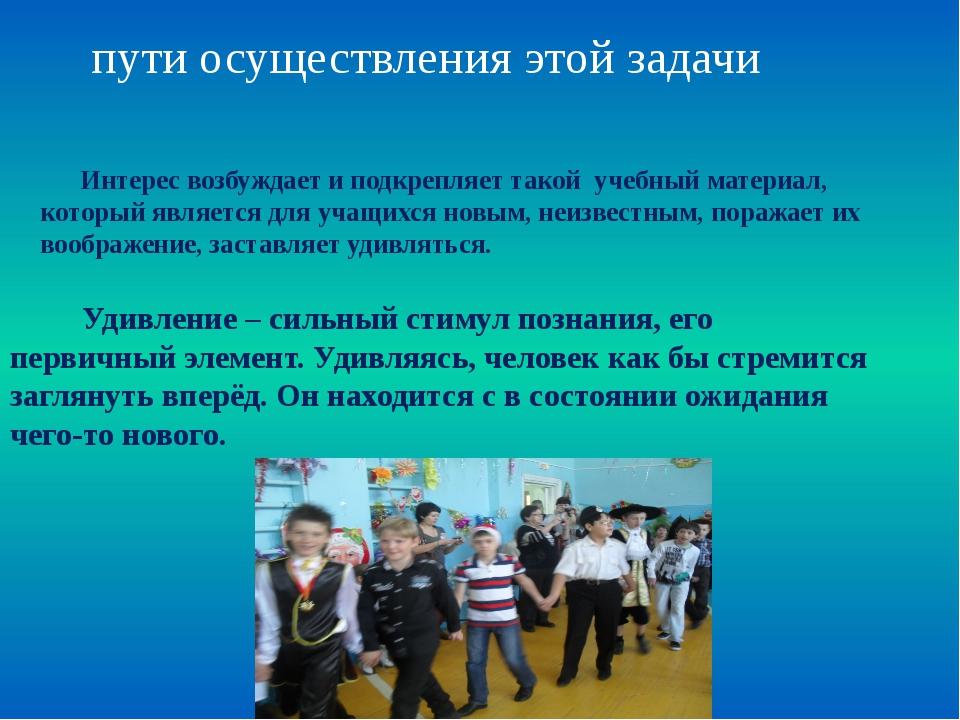 К.Д. Ушинский писал о том, что предмет, для того, чтобы стать интересным, до...