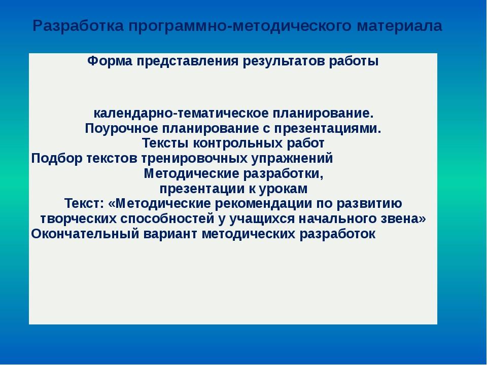 Создание банка диагностических методик для отслеживания УУД. Создание банка з...