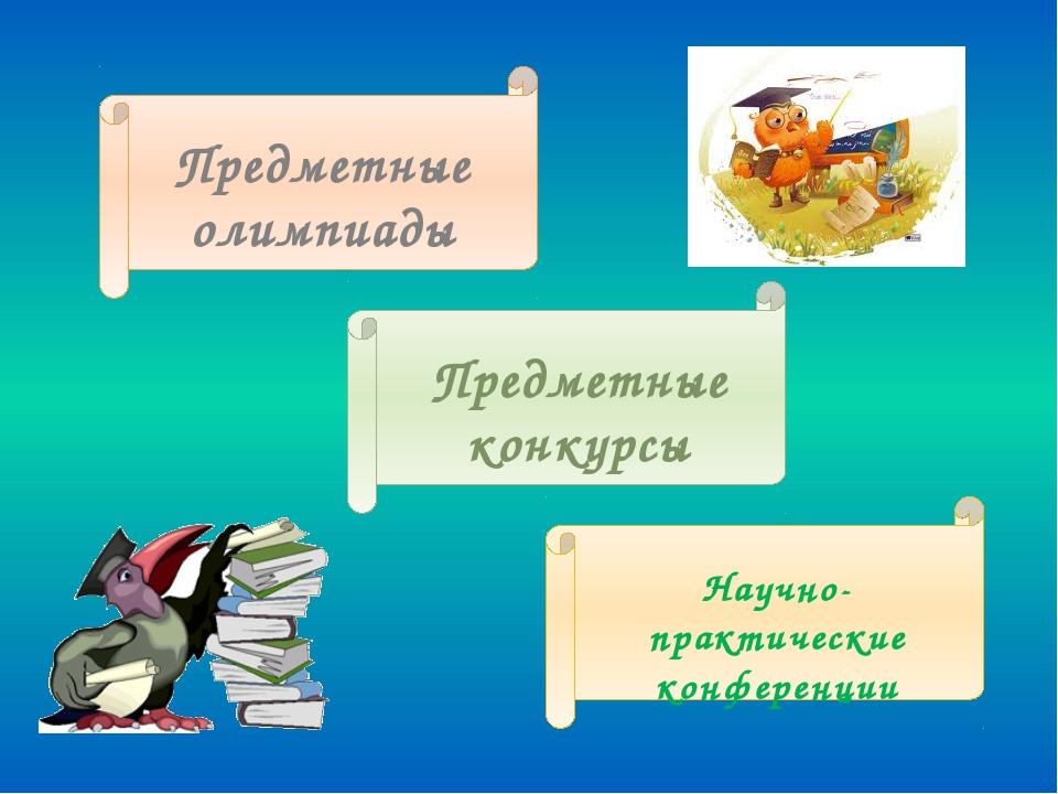 Анализируя успехи и неудачи своей педагогической деятельности по...