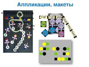 Аппликации, макеты С помощью доски можно также использовать другое средство и