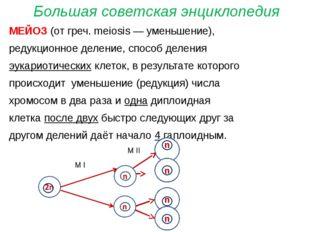 Большая советская энциклопедия МЕЙОЗ (от греч. meiosis — уменьшение), редукци
