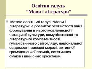 """Освітня галузь """"Мови і літератури"""" Метою освітньої галузі """"Мови і літератури"""""""