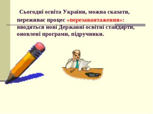 Сьогодні освіта України, можна сказати, переживає процес «перезавантаження»: