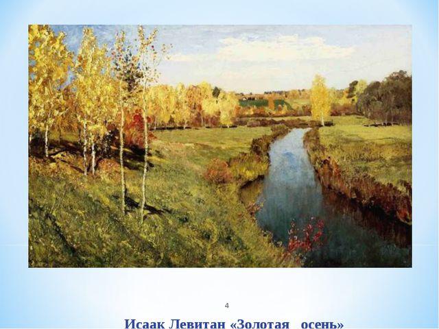 * Исаак Левитан «Золотая осень»