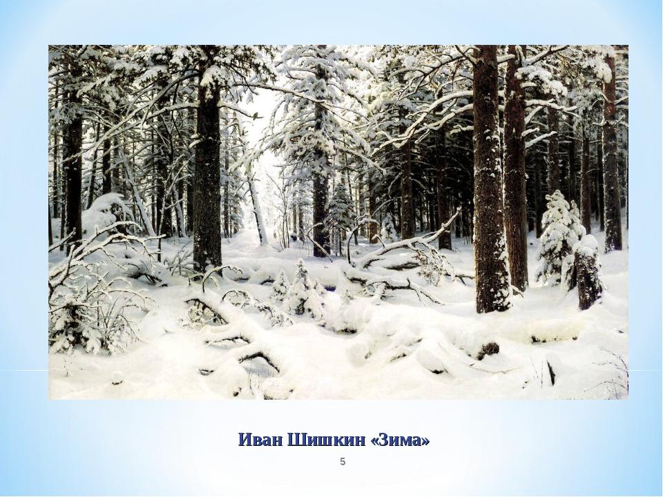 * Иван Шишкин «Зима»