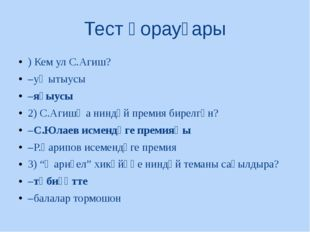 Тест һорауҙары ) Кем ул С.Агиш? –уҡытыусы –яҙыусы 2) С.Агишҡа ниндәй премия б
