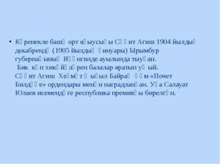 Күренекле башҡорт яҙыусыһы Сәғит Агиш 1904 йылдың декабрендә (1905 йылдың ғин