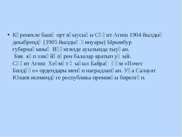 Күренекле башҡорт яҙыусыһы Сәғит Агиш 1904 йылдың декабрендә (1905 йылдың ғин...