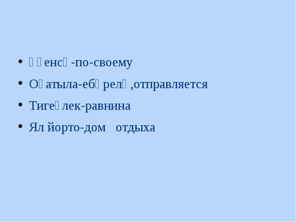 Үҙенсә-по-своему Оҙатыла-ебәрелә,отправляется Тигеҙлек-равнина Ял йорто-дом о...