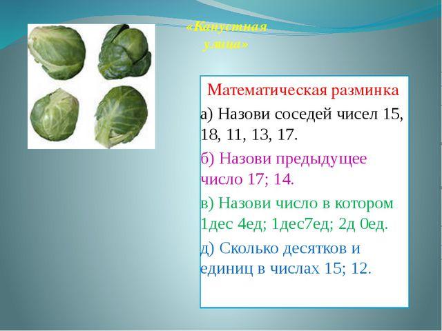 Математическая разминка а) Назови соседей чисел 15, 18, 11, 13, 17. б) Назови...