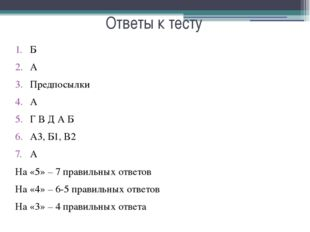 Ответы к тесту Б А Предпосылки А Г В Д А Б А3, Б1, В2 А На «5» – 7 правильных