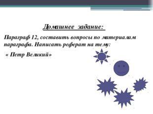 Домашнее задание: Параграф 12, составить вопросы по материалам параграфа. На