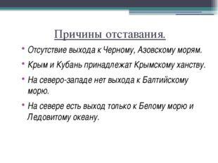 Причины отставания. Отсутствие выхода к Черному, Азовскому морям. Крым и Куба