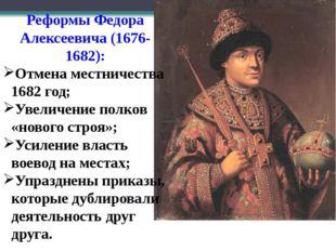 Реформы Федора Алексеевича (1676-1682): Отмена местничества 1682 год; Увеличе