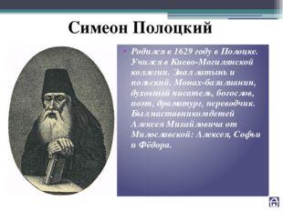 Родился в 1629 году в Полоцке. Учился в Киево-Могилянской коллегии. Знал латы
