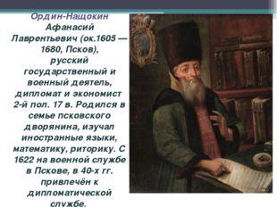 Ордин-Нащокин Афанасий Лаврентьевич (ок.1605 — 1680, Псков), русский государс