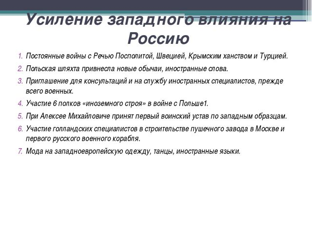 Усиление западного влияния на Россию Постоянные войны с Речью Посполитой, Шве...
