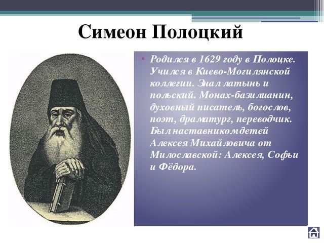 Родился в 1629 году в Полоцке. Учился в Киево-Могилянской коллегии. Знал латы...