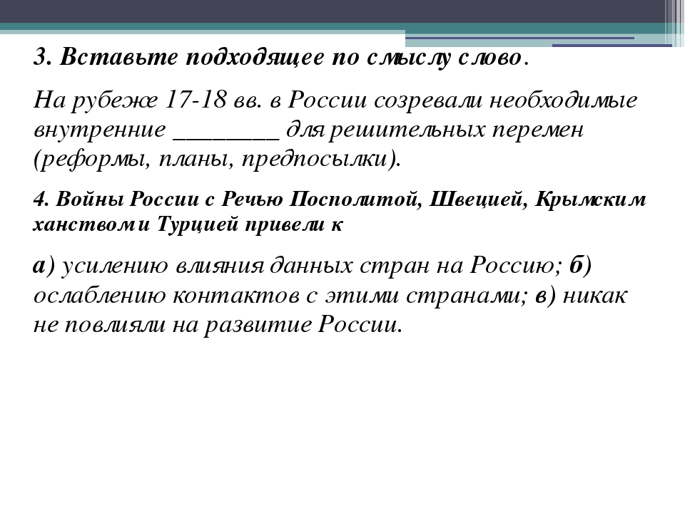 3. Вставьте подходящее по смыслу слово. На рубеже 17-18 вв. в России созрева...