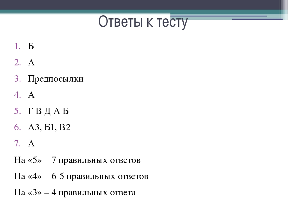 Ответы к тесту Б А Предпосылки А Г В Д А Б А3, Б1, В2 А На «5» – 7 правильных...