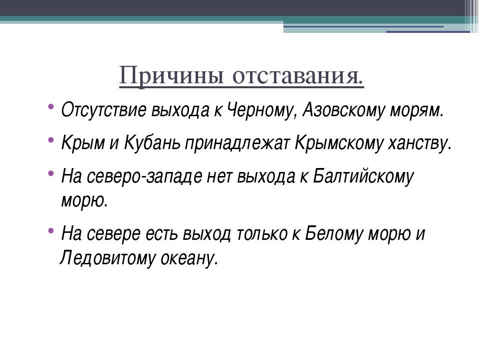Причины отставания. Отсутствие выхода к Черному, Азовскому морям. Крым и Куба...