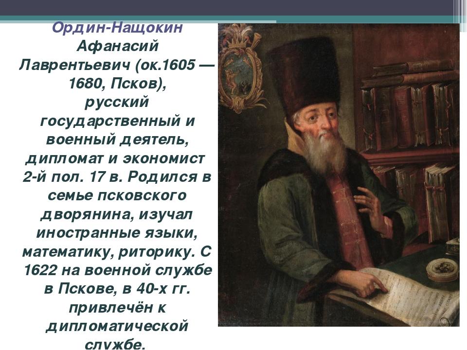 Ордин-Нащокин Афанасий Лаврентьевич (ок.1605 — 1680, Псков), русский государс...