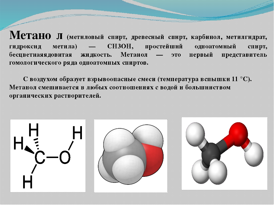Метано́л (метиловый спирт, древесный спирт, карбинол, метилгидрат, гидроксид...