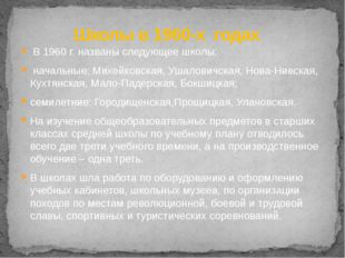 В 1960 г. названы следующее школы: начальные: Михейковская, Ушаловичская, Но